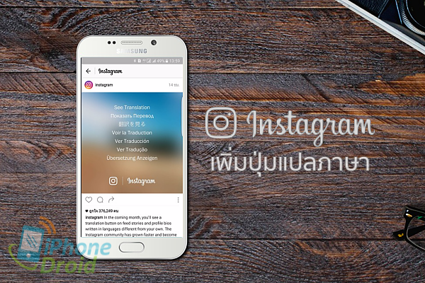 Instagram-to-introduce-a-translation-button-in-the-coming-month